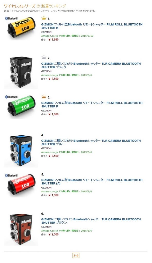 Amazon.co.jp_ranking_wireless